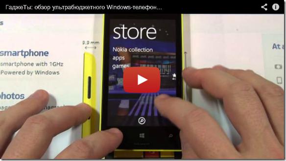 Помогите с выбором. Nokia Lumia 520 или 620....PLEEEEEEEEAZ