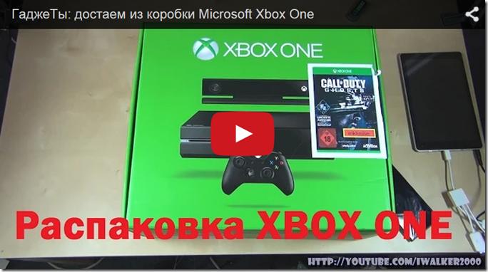 XBOX One unboxing - распаковка XBOX One