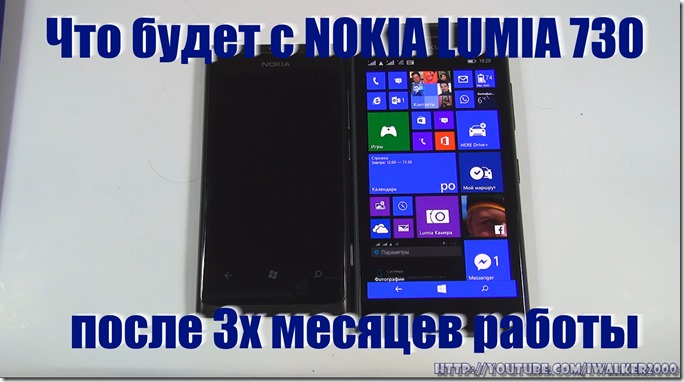 что будет с Nokia Lumia 730 Dual SIM после 3х месяцев работы