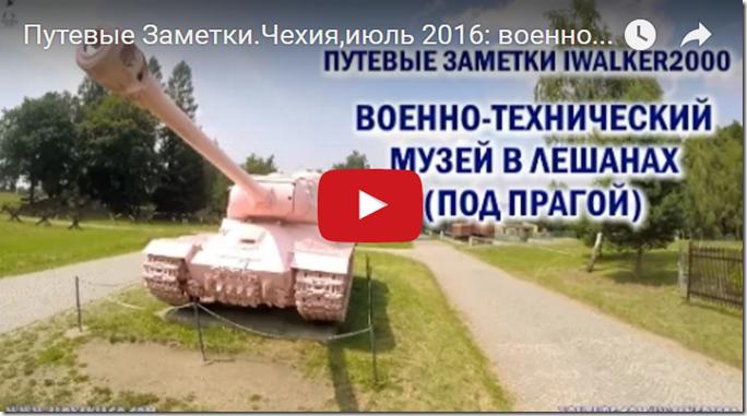 Путевые Заметки.Чехия,июль 2016: военно-технический (танковый) музей в Лешанах (под Прагой) – часть 1