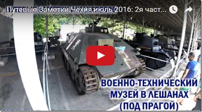 Путевые Заметки.Чехия,июль 2016: 2я часть экскурсии по военно-техническому музею в Лешанах