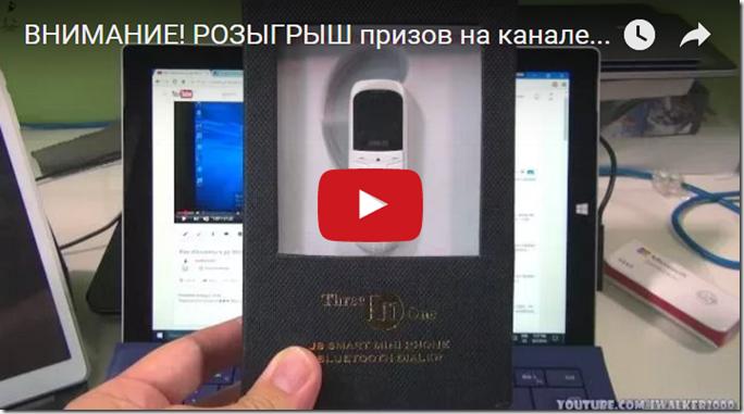 ВНИМАНИЕ! КОНКУРС с призами у меня на YouTube-канале iWalker2000. Получите в подарок самый маленький телефон Long-CZ J8 и другие интересные призы.