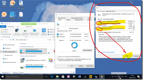 Инструкция, как удалить папку Windows.old после обновления до Windows 10 Anniversary Update