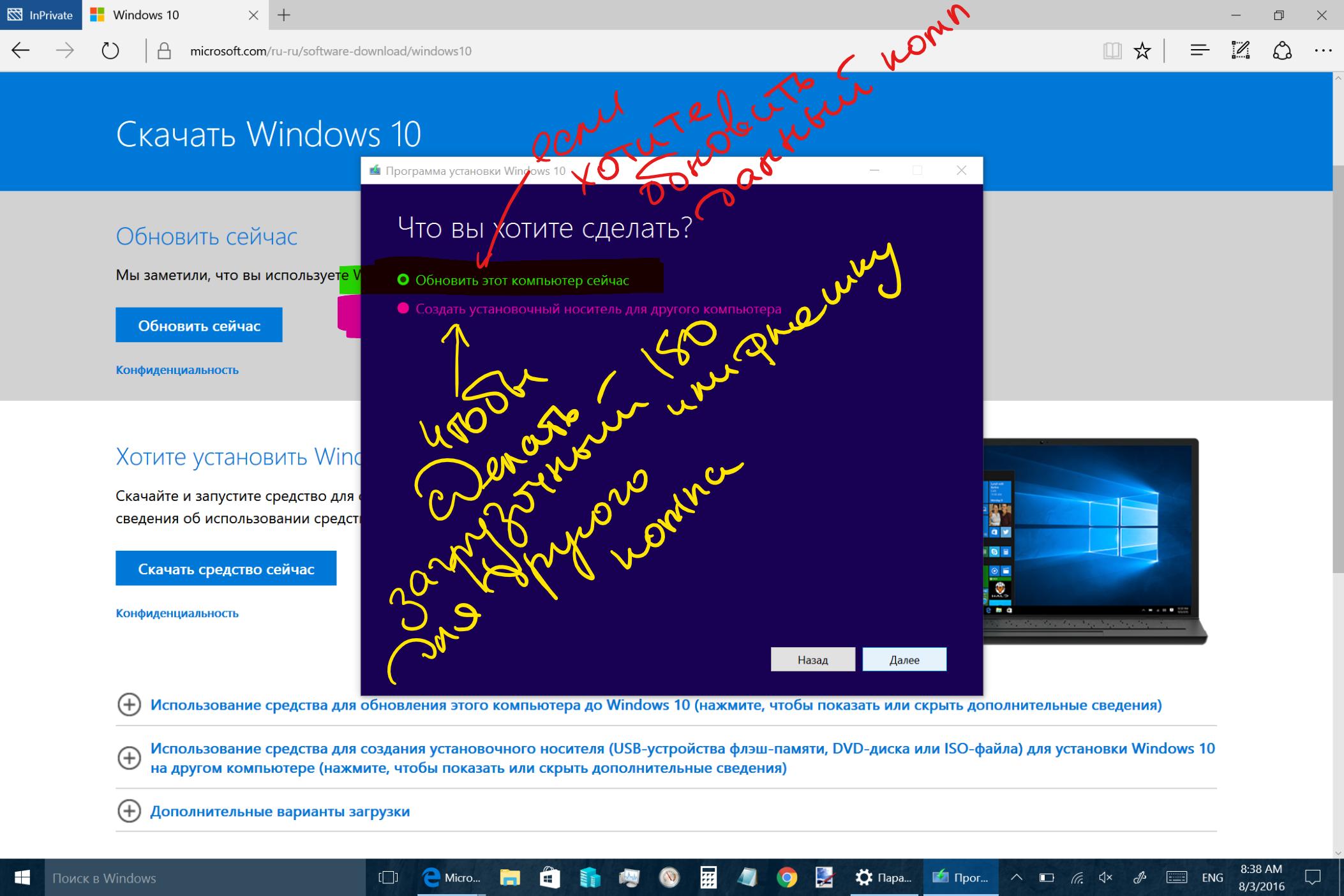 """инструкция по установке Windows 10 Igor """"Walker"""" Shastitko"""